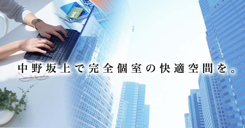 nakanosakaue-office