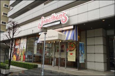 ジョナサン 中野坂上店写真