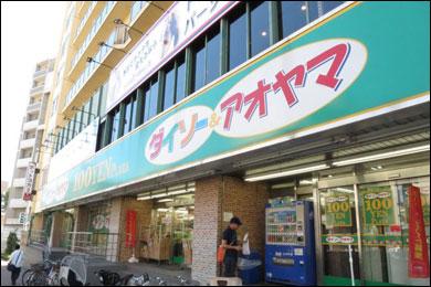 ダイソーアオヤマ 中野坂上店写真