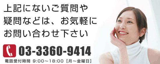 その他、中野区・西新宿周辺の激安バーチャルオフィス、シェアオフィス、などに関するご質問はお気軽にお問い合わせください