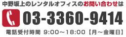 お問い合わせ 03-3360-9414